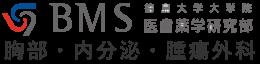 徳島大学大学院 医歯薬学研究部 胸部・内分泌・腫瘍外科