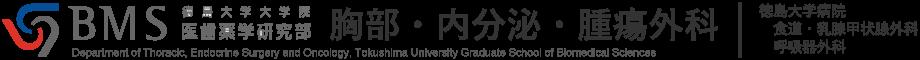 徳島大学 胸部・内分泌・腫瘍外科