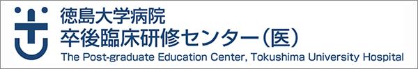 徳島大学病院 卒後臨床研修センター(医)